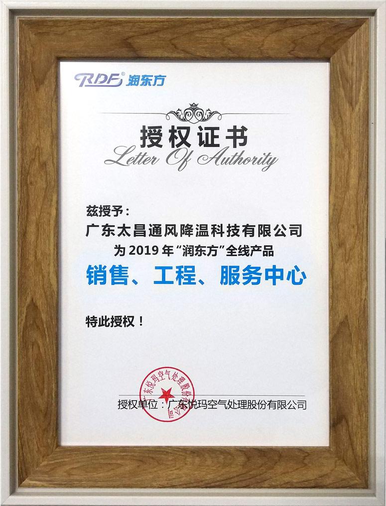 太昌2019年润东方环保空调授权书