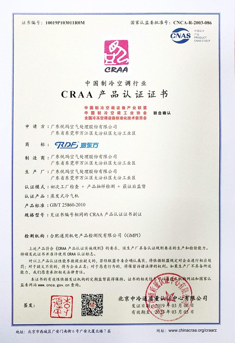 润东方环保空调CRAA认证