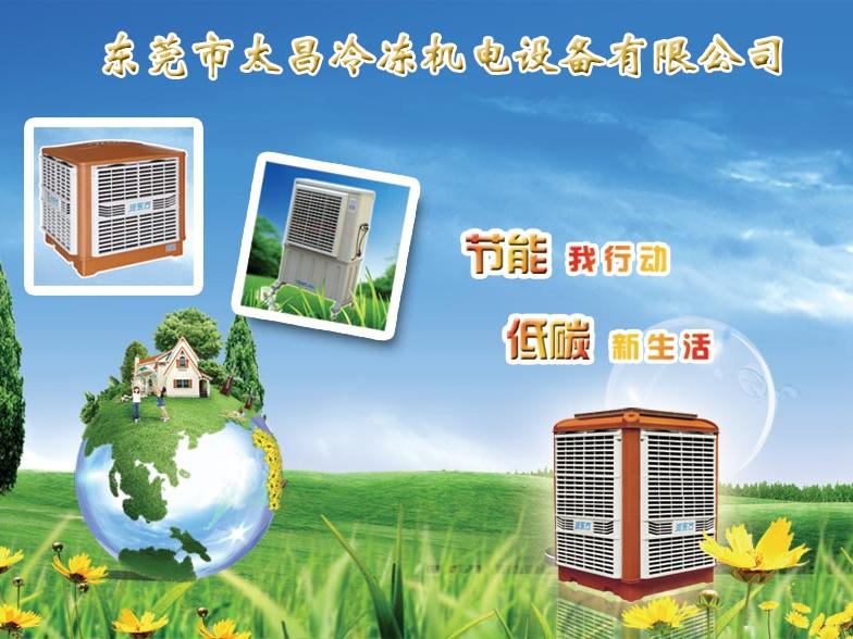 比亚迪汽车厂安装节能环保空调案例