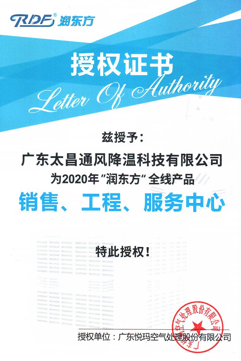 2020润东方全线产品授权证书