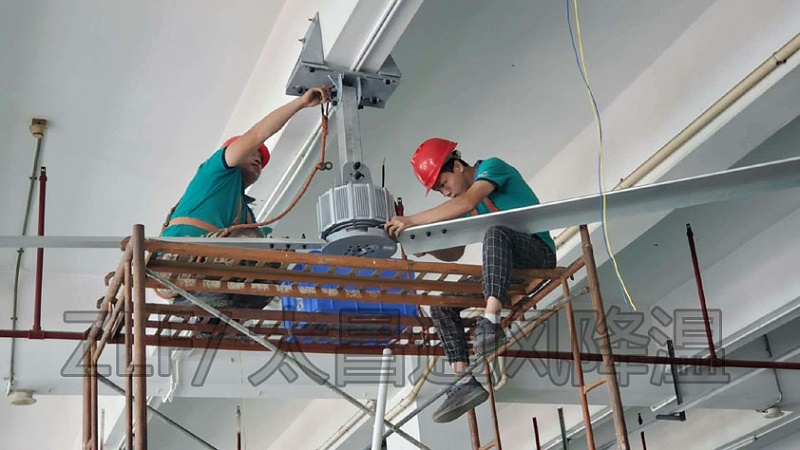 工业大风扇安装