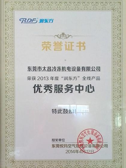 太昌荣誉证书