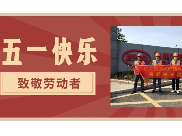 东莞润东方环保空调厂家.向每一位劳动者致敬