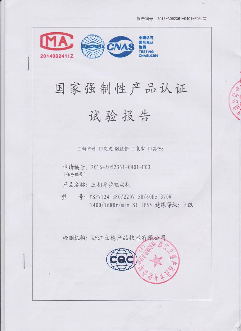 润东方环保空调3C认证