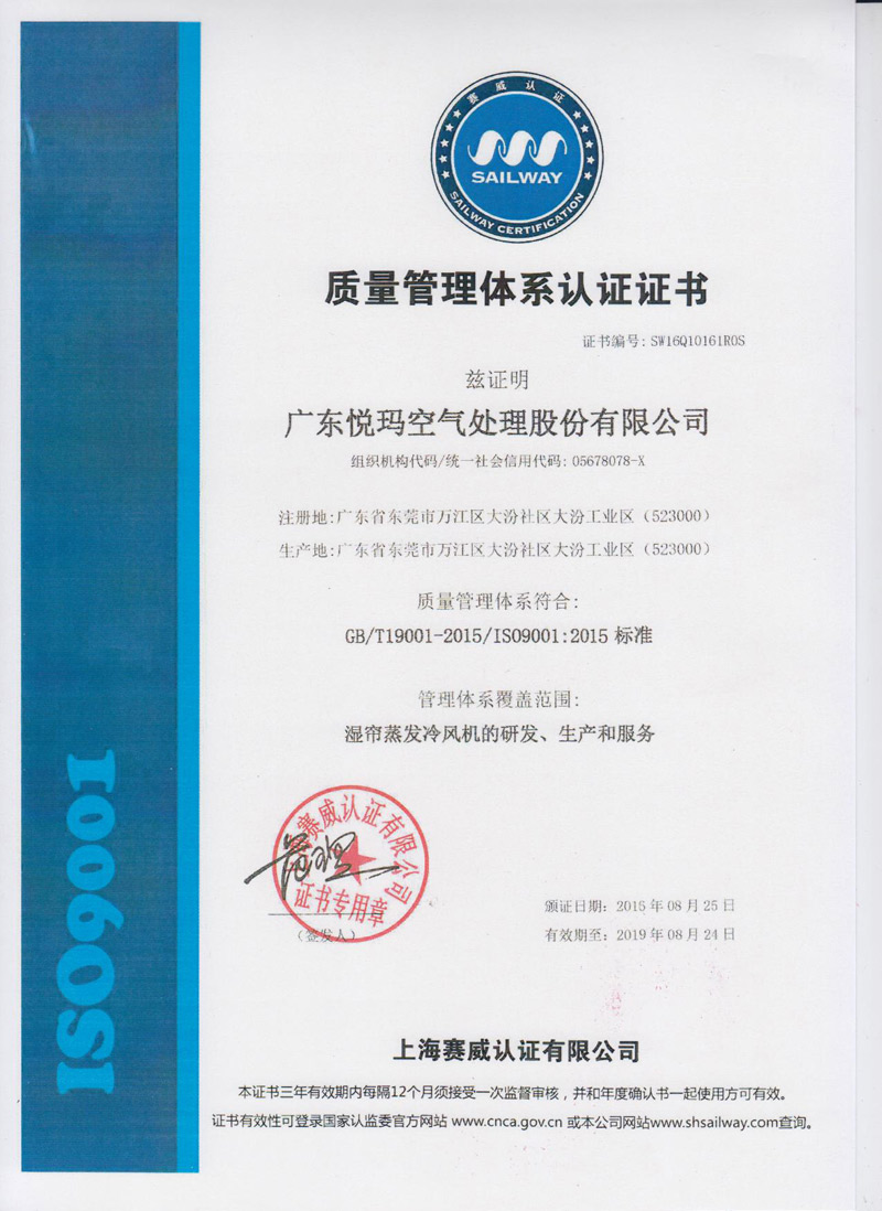 润东方环保空调ISO9001认证
