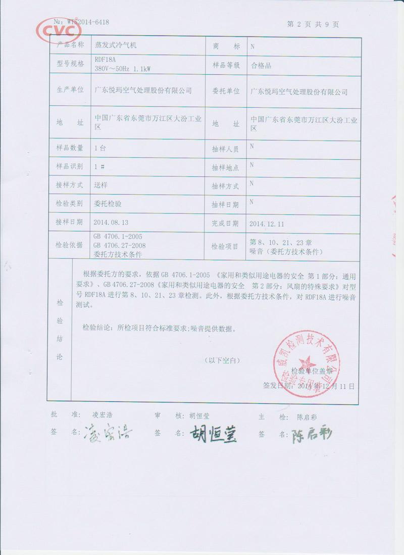 润东方环保空调CNAS认证2