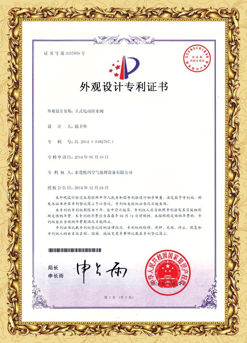 润东方环保空调立式电动排水阀专利