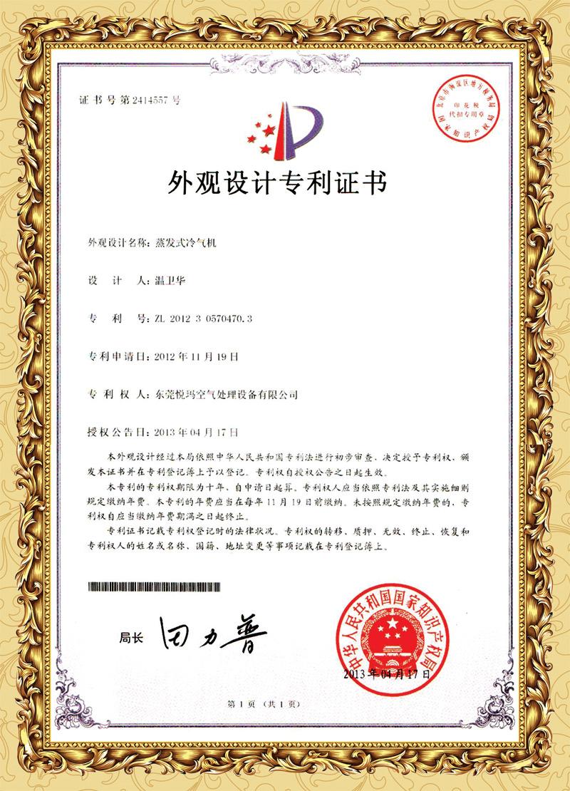 润东方环保空调外观设计专利