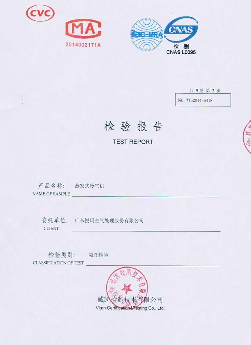润东方环保空调CNAS认证