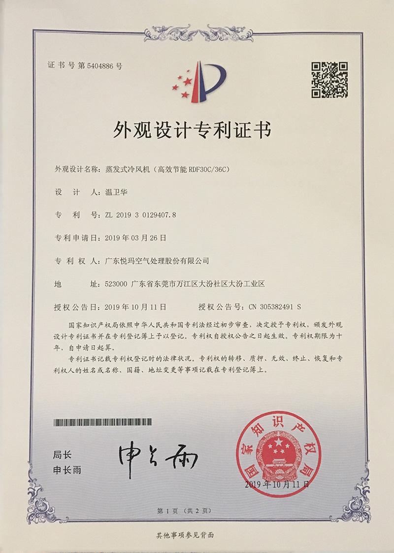 润东方环保空调(RDF30C/36C)外观设计专利证书