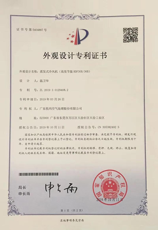 润东方环保空调(RDF30B/36B)外观设计专利证书