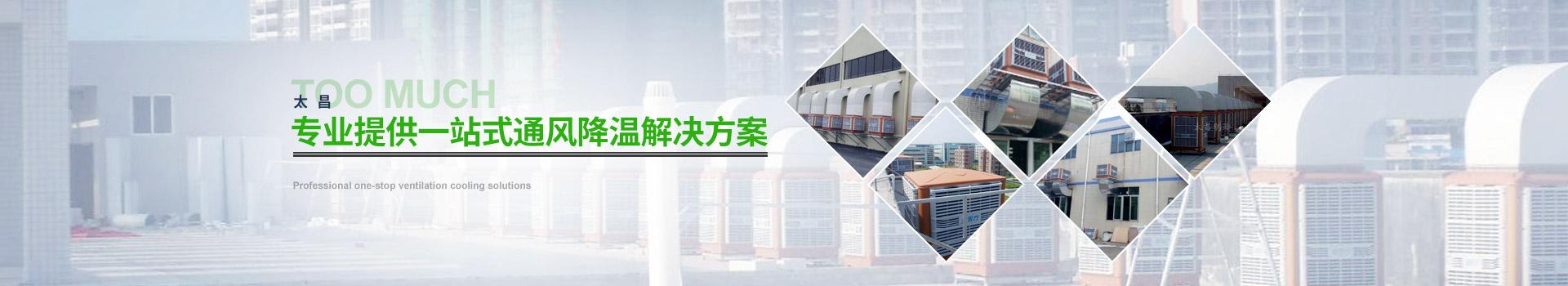 太昌——专业提供一站式通风降温解决方案